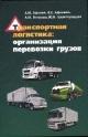 Транспортная логистика. Организация перевозки грузов. Учебное пособие для бакалавров